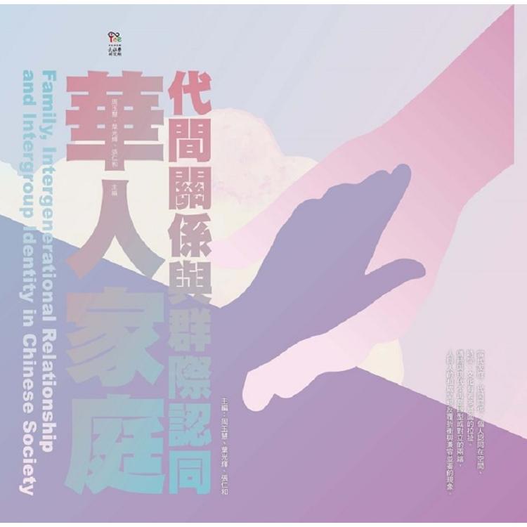 華人家庭、代間關係與群季認同