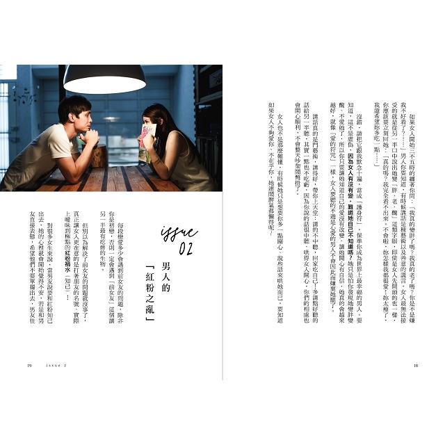 女人的61道陷阱題:犀利寫盡兩性關係中的百般算計和暗黑心理,如能早晚服用,包你宿怨排清、症頭全解!