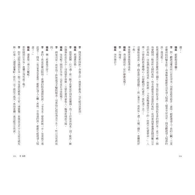 橫尾忠則X9位經典創作者的生命對話:不是因為長壽而創造,而是因為創造而長壽