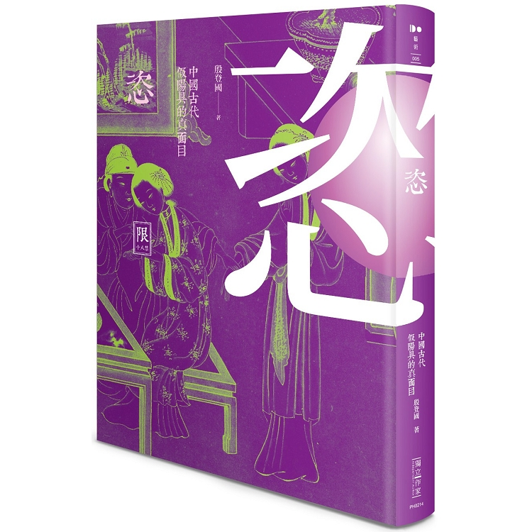 恣:中國古代假陽具的真面目(限制級)