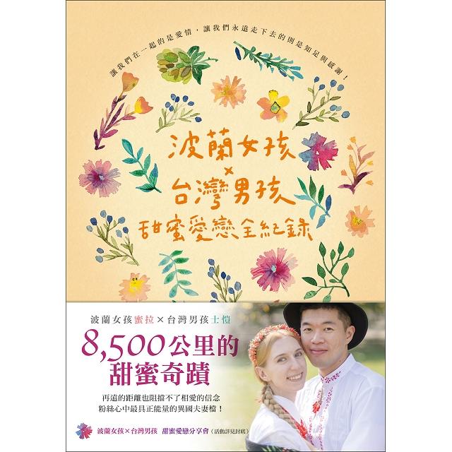 波蘭女孩X台灣男孩甜蜜愛戀全紀錄