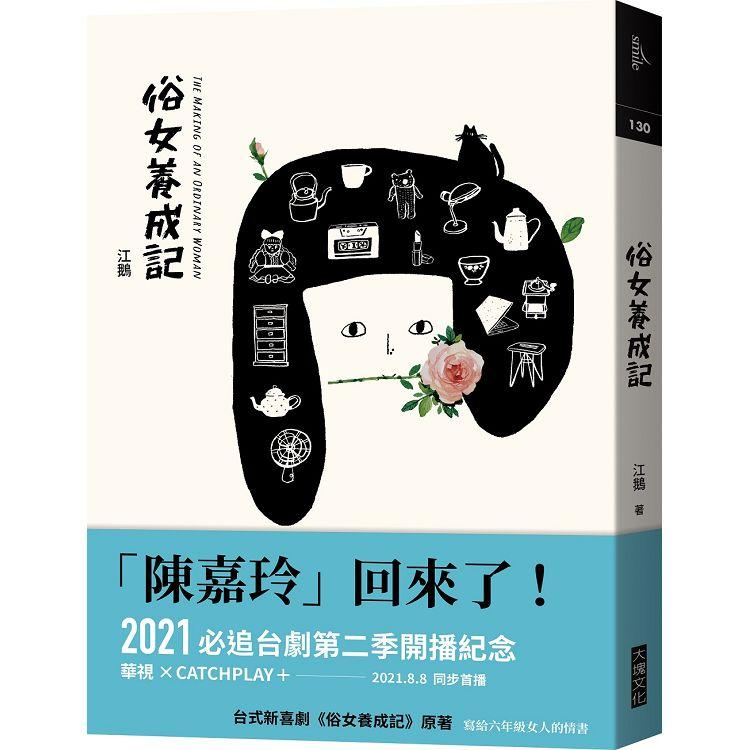 俗女養成記(電視劇書衣版),江鵝