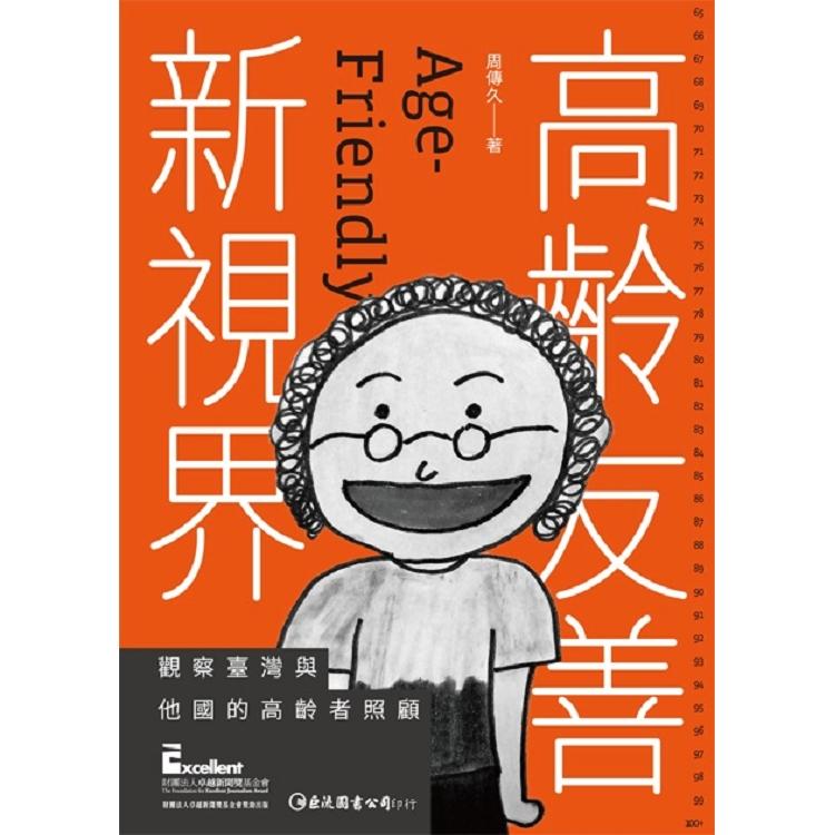 高齡友善新視界:觀察臺灣與他國的高齡者照顧