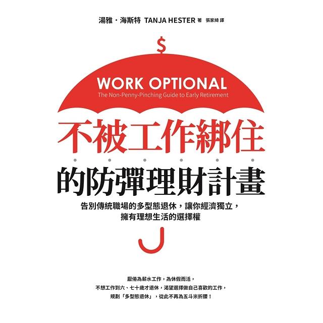 不被工作綁住的防彈理財計畫:告別傳統職場的多型態退休,讓你經濟獨立,擁有理想生活的選擇權