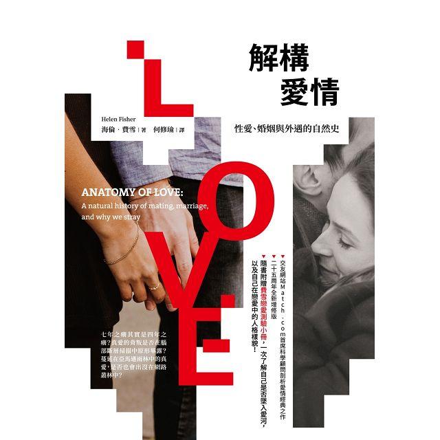 解構愛情:性愛、婚姻與外遇的自然史(隨書附贈費雪戀愛量表,一次了解自己是否墜入愛河,以及自己在戀愛