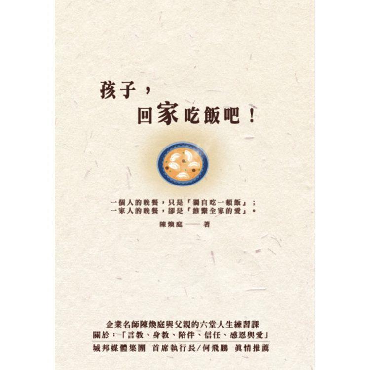 孩子,回家吃飯吧!企業名師陳煥庭與父親六堂人生練習課,關於「身教、言教、陪伴、信任、感恩與愛」