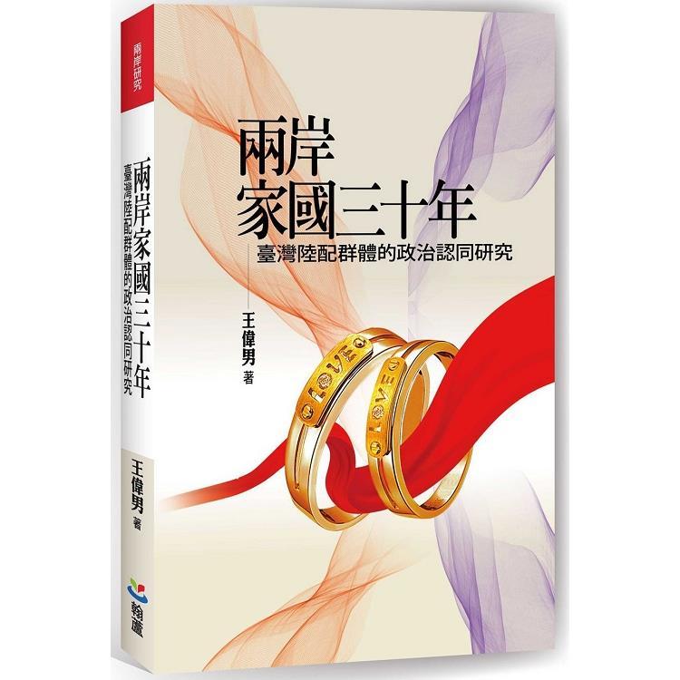 兩岸家國三十年:臺灣陸配群體的政治認同研究