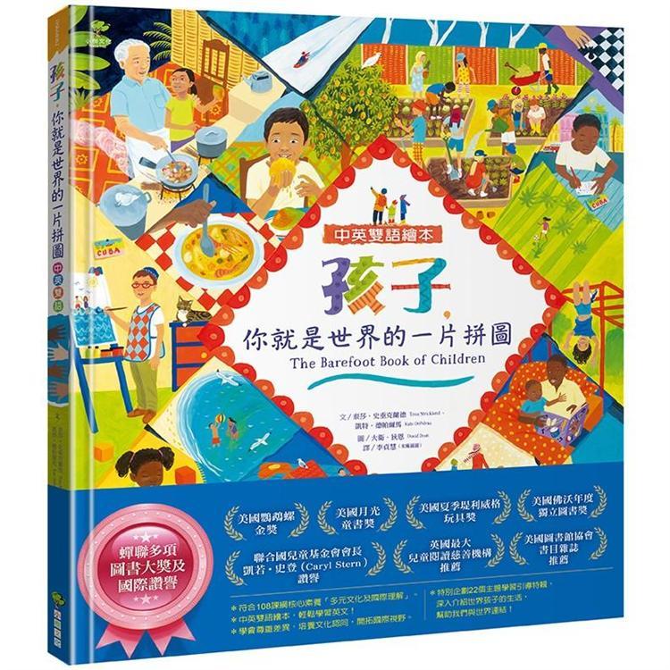 孩子,你就是世界的一片拼圖(中英雙語繪本╳學習引導特輯)【108課綱核心素養:多元文化及國際理解】