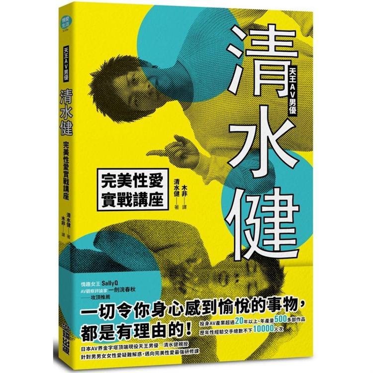 天王AV男優清水健完美性愛實戰講座