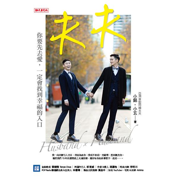 夫夫:你要先去愛,一定會找到幸福的入口〈限量簽名版+精美明信片 +2張書籤〉