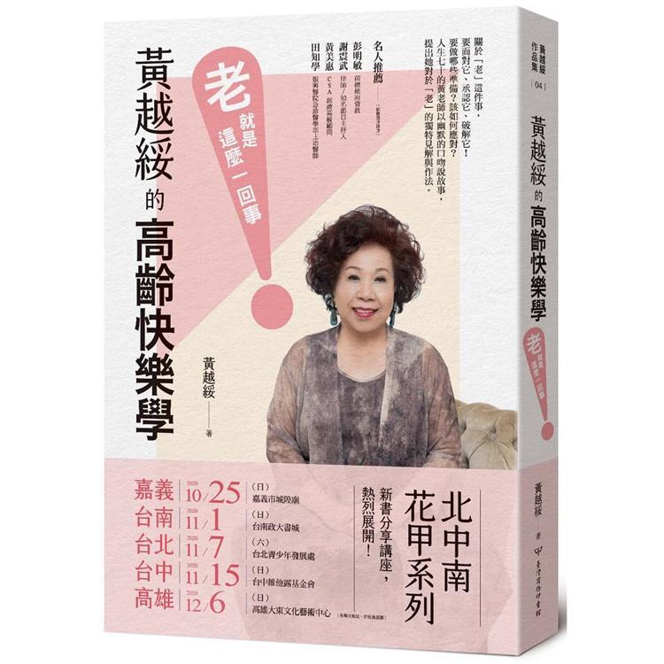 黃越綏的高齡快樂學:「老」就是這麼一回事!(作者限量簽名書)