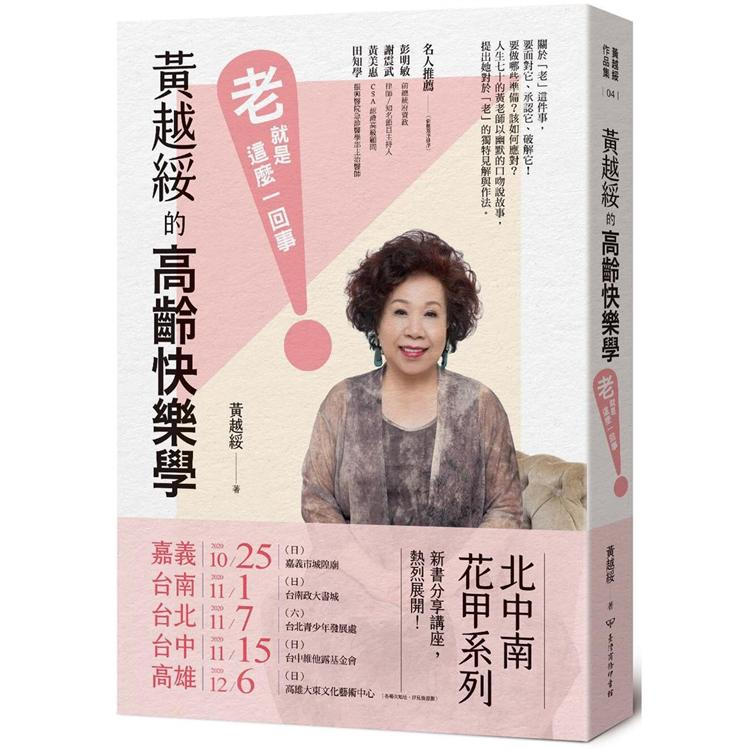 黃越綏的高齡快樂學:「老」就是這麼一回事!