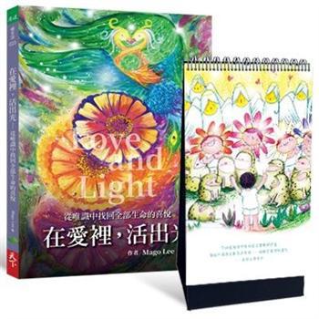 【限量2021桌曆版】在愛裡,活出光:從唯識中找回全部生命的喜悅
