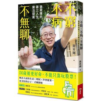 不窮不病不無聊:施昇輝的第三人生樂活提案(限量簽名版)