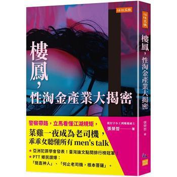 樓鳳,性淘金產業大揭密