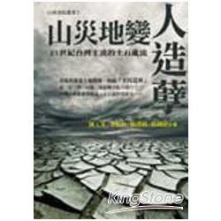 山災地變人造孽:21世紀台灣主流的土石亂流