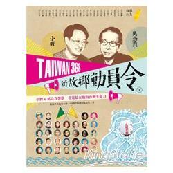 TAIWAN 368 新故鄉動員令(1)離島/山線-小野&吳念真帶路,看見最在地的台灣生命力