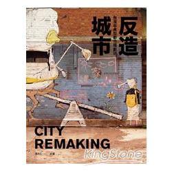 反造城市:台灣非典型都市規劃術(另開視窗)