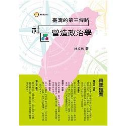 臺灣的第三條路:社區營造政治學