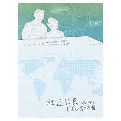 社造公民的記憶地圖