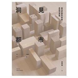 洞見都市:臺灣的都市發展與都市意象