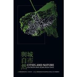 城市與自然