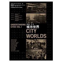 認識城市系列1:城市世界
