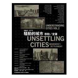 認識城市系列2:騷動的城市:移動/定著