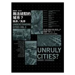 認識城市系列3:無法統馭的城市?秩序/失序