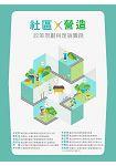 社區X營造:政策規劃與理論實踐