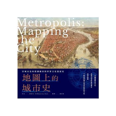 地圖上的城市史 :  以城市為座標測繪出的世界文化發展史 /