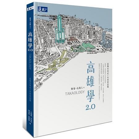 陳菊+高雄人= 高雄學2.0 :  高雄未來式.未來是高雄 /