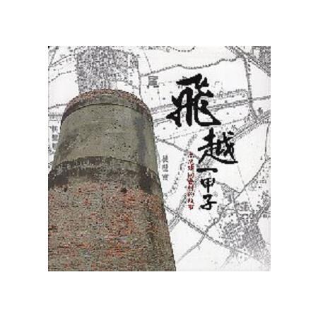 眷村文化資產系列09:飛越一甲子-虎尾建國眷村的故事