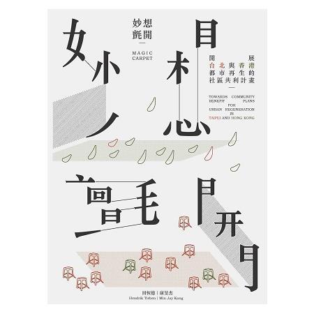 妙想氈開:展開台北與香港都市再生的社區共利計畫