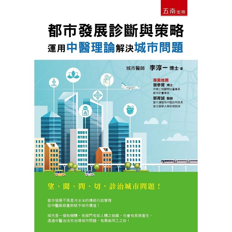 都市發展診斷與策略 :運用中醫理論解決城市問題