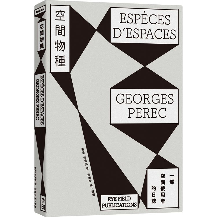 空間物種:一部空間使用者的日誌