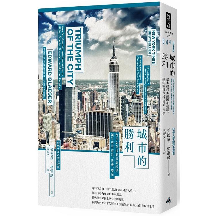 城市的勝利:都市如何推動國家經濟,讓生活更富足、快樂、環保?(最爭議的21世紀都市規畫經典)