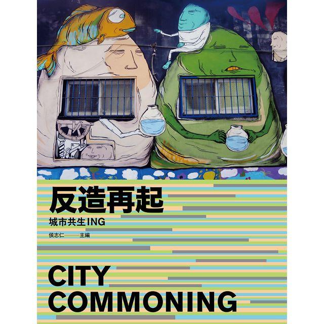 反造再起:城市共生ING