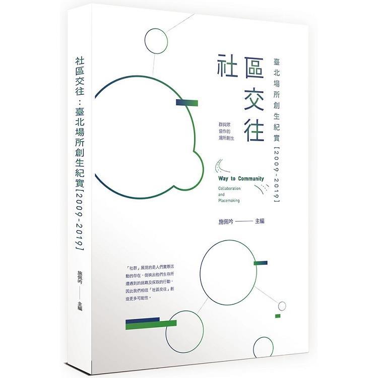 社區交往:臺北場所創生紀實【2009:2019】