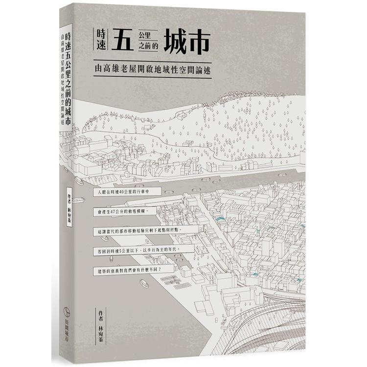 時速五公里之前的城市:由高雄老屋開啟地域性空間論述