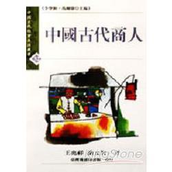 中國古代商人