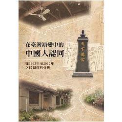 在臺灣演變中的中國人認同:從1992年至2012年之民調資料分析