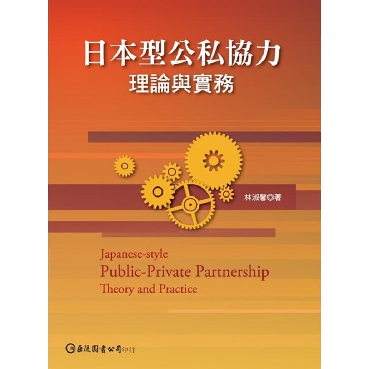 日本型公私協力:理論與實務
