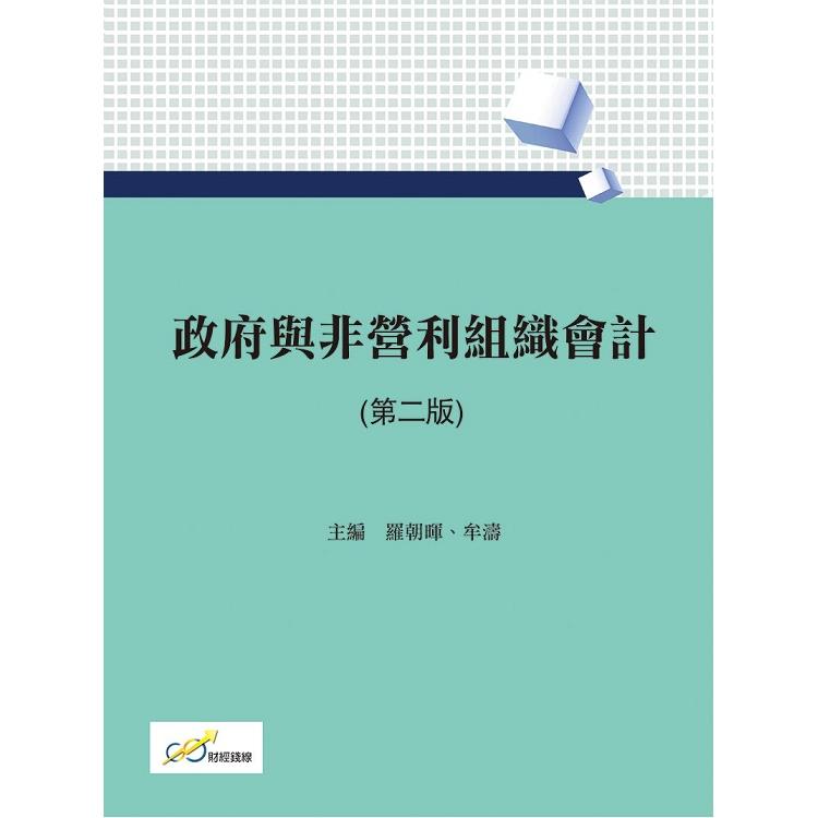 政府與非營利組織會計(第二版)