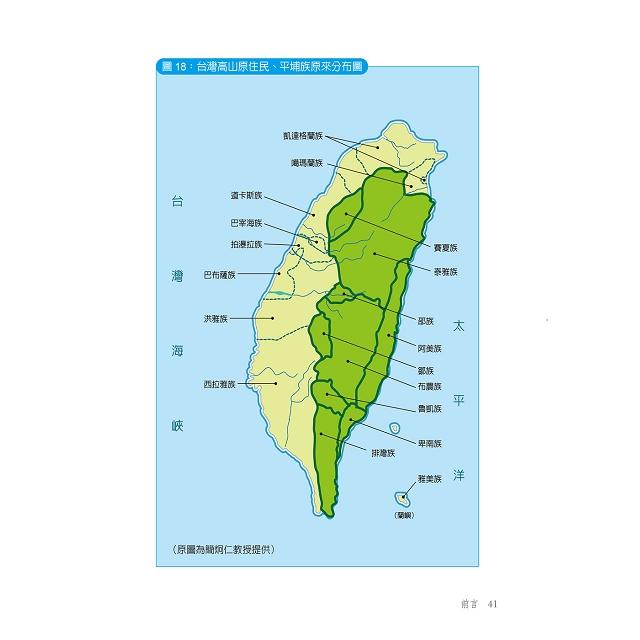 圖解台灣血緣:從基因研究解答台灣人起源