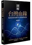 圖解台灣血緣-從基因研究解答台灣人起源