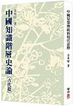 中國知識階層史論:古代篇(二版)