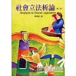 社會立法析論(第二版)