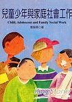 兒童少年與家庭社會工作