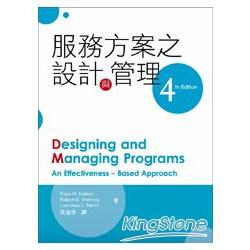 服務方案設計與管理(第四版)